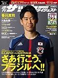 サッカーダイジェスト 2013年 6/11号 [雑誌]