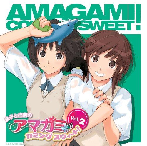 【torrent】【音楽CD】良子と佳奈のアマガミ カミングスウィート! アマガミ[zip]
