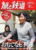旅と鉄道 2014年 03月号 [雑誌]