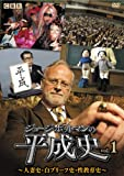 ジョージ・ポットマンの平成史 vol.1 [DVD]