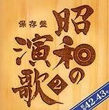 保存盤 昭和の演歌2昭和42年43年