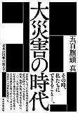 「大災害の時代  未来の国難に備えて」販売ページヘ