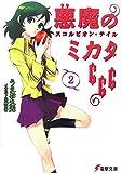 悪魔のミカタ666 2 (2) (電撃文庫 う 1-16)