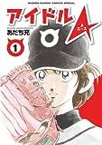 アイドルA(1) (ゲッサン少年サンデーコミックススペシャル)