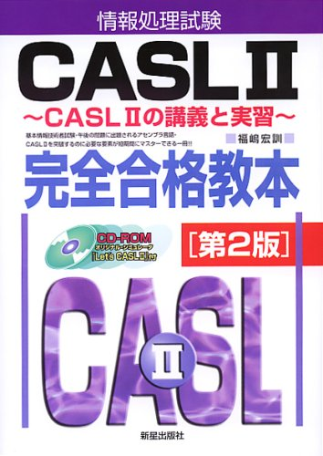 情報処理試験 CASL2完全合格教本―CASL2の講義と実習