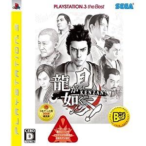 龍が如く見参! PLAYSTATION 3 The BEST