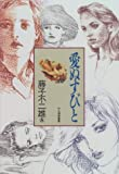 愛ぬすびと (中公漫画叢書)