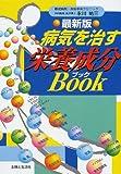 最新版 病気を治す栄養成分Book