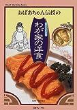 おばあちゃん伝授の大正モダンわが家の洋食 (Heart warming series)