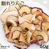 国産 割れりんご 50g ドライフルーツ 小動物用のおやつ 無添加 無着色 お1人様3点限り