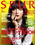 SPUR (シュプール) 2009年 03月号 [雑誌]