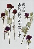 あなたと読む恋の歌百首 (朝日文庫)