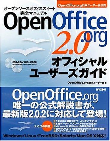 オープンソースオフィススィート完全マニュアル Open Office.org2.0オフィシャルユーザーズガイド