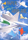 飛べとべ、紙ヒコーキ—PAPER AIRPLANE