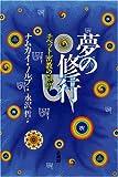 夢の修行—チベット密教の叡智