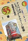 アメリカのヒスパニック=ラティーノ社会を知るための55章 (エリア・スタディーズ)(大泉 光一/牛島 万)