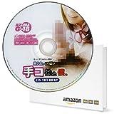A1146 【Amazon.co.jp限定】もっと手コかれたい僕達へ・・・ 美少女にいっぱい手コかれちゃった僕。 《G-18》BEST FFP仕様(初回生産限定) [DVD]