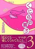 くじらの親子 (3) (講談社漫画文庫 (く3-3))