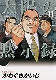 太陽の黙示録(11) (ビッグコミックス)