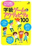 クラス全員がひとつになる学級ゲーム&アクティビティ100 (ナツメ社教育書ブックス)