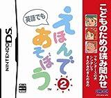 echange, troc Kodomo no Tame no Yomi Kikase: Ehon de Asobou 2-Kan[Import Japonais]