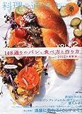 料理通信 2012年 07月号 [雑誌] [雑誌] / 角川春樹事務所 (刊)