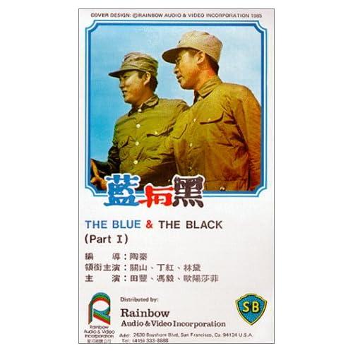 Lan yu hei (Shang) movie