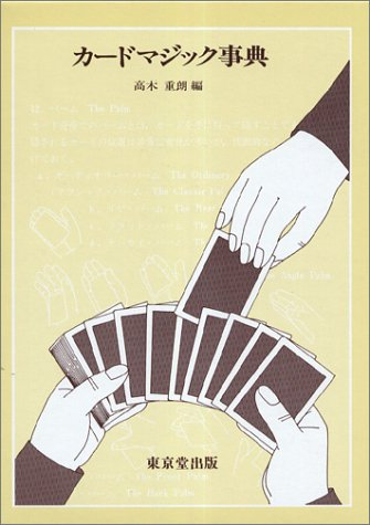カードマジック事典