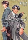 コンビネーション 6 (6) (光文社ガールズコミック)