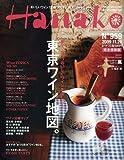 Hanako (ハナコ) 2009年 11/26号 [雑誌]