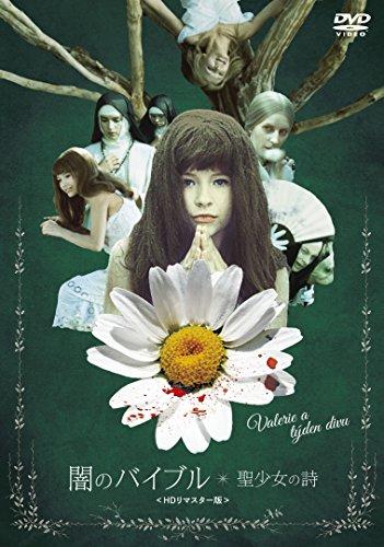 闇のバイブル/聖少女の詩 ≪HDリマスター版≫ [DVD]