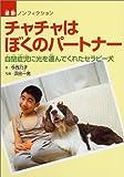 チャチャはぼくのパートナー—自閉症児に光を運んでくれたセラピー犬 (感動ノンフィクションシリーズ)