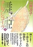 舞姫(テレプシコーラ) 7 (MFコミックス ダ・ヴィンチシリーズ)