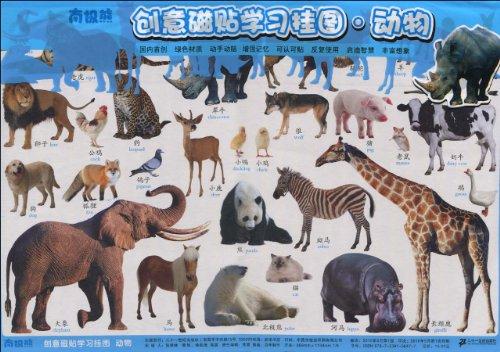 南极熊创意磁贴学习挂图:动物图片