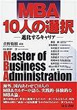 MBA10人の選択―進化するキャリア