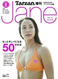 Jane (ジェーン) 2006年 11/1号 [雑誌]