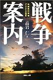 高岩仁:戦争案内―映画製作現場、アジアからの報告