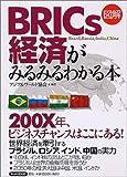 [図解]BRICs経済がみるみるわかる本(アジア&ワールド協会)