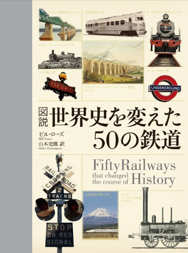 図説世界史を変えた50の鉄道