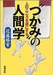 """人のこころを虜にする""""つかみ""""の人間学 (新潮文庫)"""