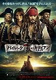 パイレーツ・オブ・カリビアン/ 生命の泉(ジョニー・デップ出演) [DVD]