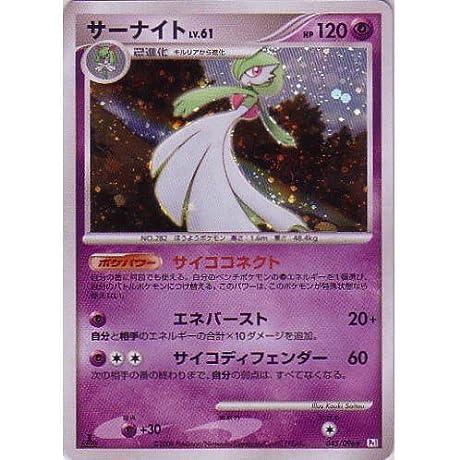 ポケモンカードゲーム DPt ギンガの覇道 サーナイト LV.61