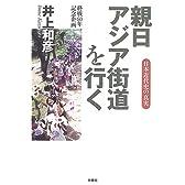 親日アジア街道を行く―日本近代史の真実