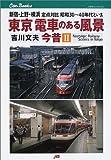 東京 電車のある風景 今昔〈2〉 JTBキャンブックス