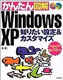 かんたん図解 Windows XP 知りたい操作&カスタマイズ