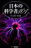 日本の科学者101 (ハンドブック・シリーズ)