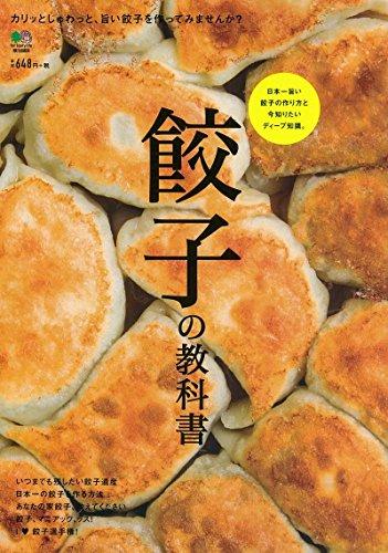 餃子の教科書 ([バラエティ])