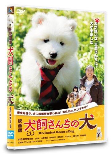 Inukai dog movie Edition [DVD]