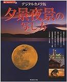 夕景夜景の写し方 デジタルカメラ版 (NCフォトシリーズ 12)