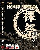 MJS其の八 「THE NAKED FESTIVAL 」~日本の祭りに参加してみよう~ [DVD]